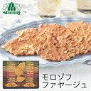 モロゾフ ファヤージュ MO-1218 (-G1916-908-) (個別送料込み価格) (t0)   出産内祝い 結婚内祝い 快気祝い お祝い クッキー 焼き菓子 チョコレート Morozoff