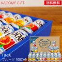カゴメ フルーツジュースギフト FB-50N (-K2051-209-) (個別送料込み価格)(t0)| 出産内祝い 結婚内祝い 快気祝 100% 果物 野菜