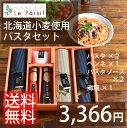 内祝い (送料込み) ル・パセリ 北海道小麦使用 パスタセット HPT-25 (-K8811-802-)