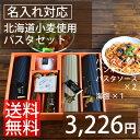 内祝い (送料無料)(名入れ) ル・パセリ 北海道小麦使用 パスタセット HPT-25(V570