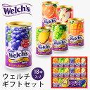 ウェルチ ジュースギフト W20 (-K2052-605-) (個別送料込み価格) (t0)| 出産内祝い 結婚内祝い 快気祝い フルーツジュース 人気