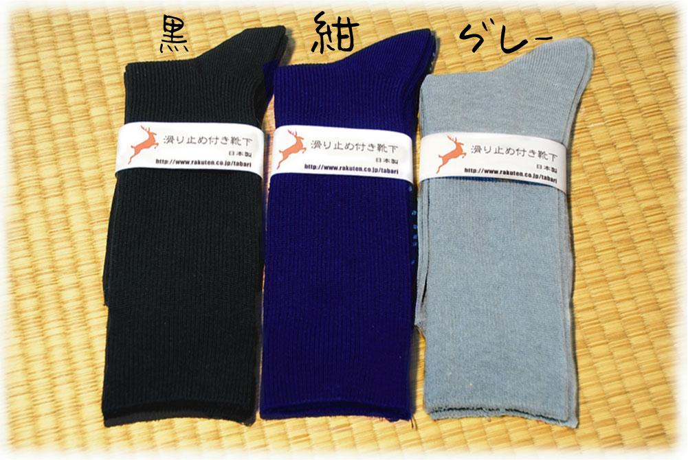 プレゼント滑り止め付き靴下324☆5足アソート、...の商品画像