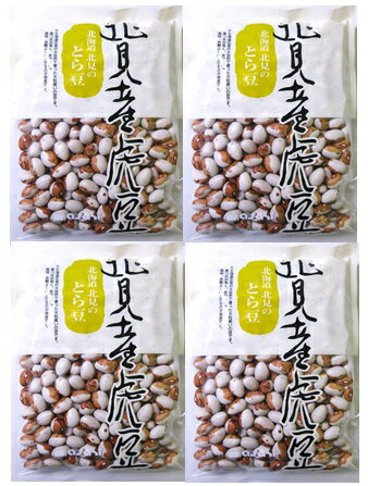 豆力 北海道北見産 虎豆 1kg 【とら豆、国産、国内産】...:tabemon-dikara:10000041