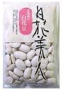 豆力 北海道産 白花豆 250g 【白花美人 花豆 白インゲン】