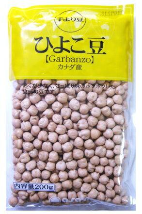 豆力 豆専門店のひよこ豆 200g ガルバンゾー / garbanzo...:tabemon-dikara:10000030