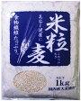豆力 こだわりの米粒麦(岡山県産) 1kg 【麦 白麦 大麦 押麦 国産 国内産】