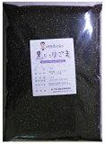 胡麻屋の底力 香る黒いりごま 1kg 【レビューでおまけ♪】