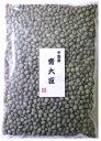 まめやの底力 大特価 中国産青大豆(ひたしまめ) 1Kg【限定品】