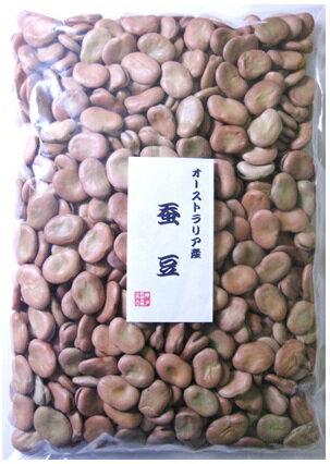 まめやの底力 大特価 オーストラリア産蚕豆(空豆、そらまめ) 1Kg【限定品】...:tabemon-dikara:10000569