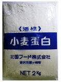 小麦ソムリエの底力 小麦蛋白(小麦グルテン) 2kg 【レビューでおまけ?】【糖質制限 業務用】