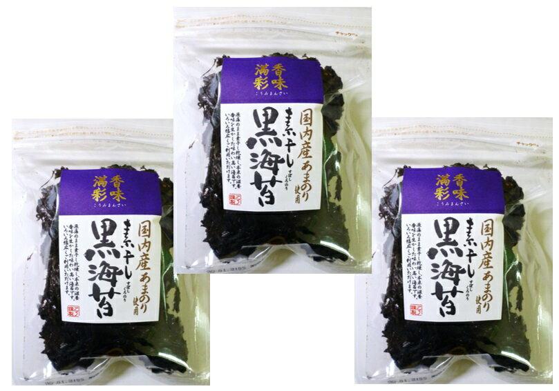 香味満彩 国内産 素干し黒海苔 12g×3袋
