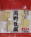 乾物屋の底力 鶴羽二重 高野豆腐(1/2カット) 徳用165g  【登喜和冷凍食品 つるはぶ