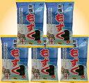 乾物屋の底力 沖縄県産 もずく 乾燥もずく 10g×5袋  モズク 【沖縄産、水雲、国産、国内産、フコイダン、沖友】
