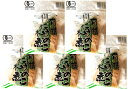 JAS認定 有機たけのこ水煮 1本入×5袋  【有機栽培 認定番号:09B−005 筍 竹の子】...