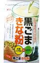 こなやの底力 黒ごまきな粉 300g 【北海道産大豆使用 セサミン イソフラボン】