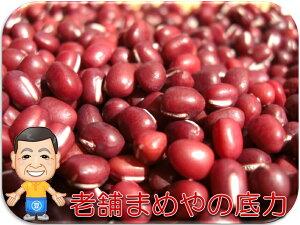 【大特価】 大人気!まめやの底力 北海道産 小豆 (あずき) 1kg 【限定品】