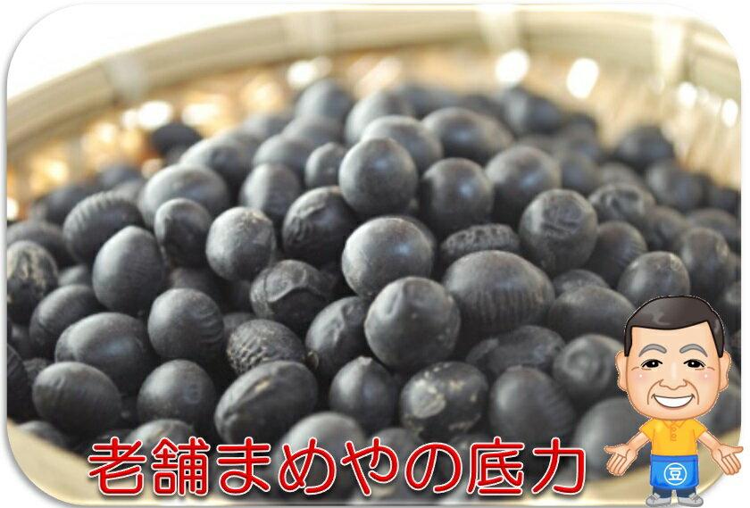 まめやの底力 北海道産 黒豆 (くろまめ) 1kg 【限定品/大特価】...:tabemon-dikara:10000437