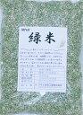 豆力 こだわりの国産緑米(みどり米) 500g