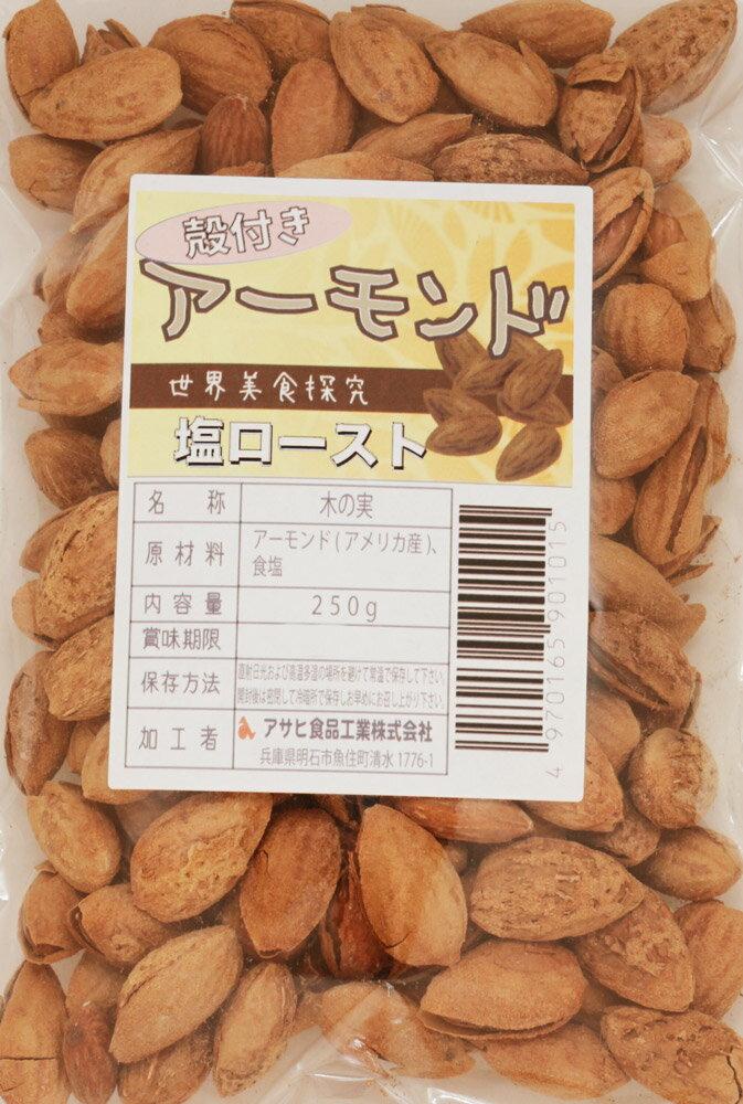 世界美食探究 殻付きローストアーモンド(塩) 250g  【ノンオイル】