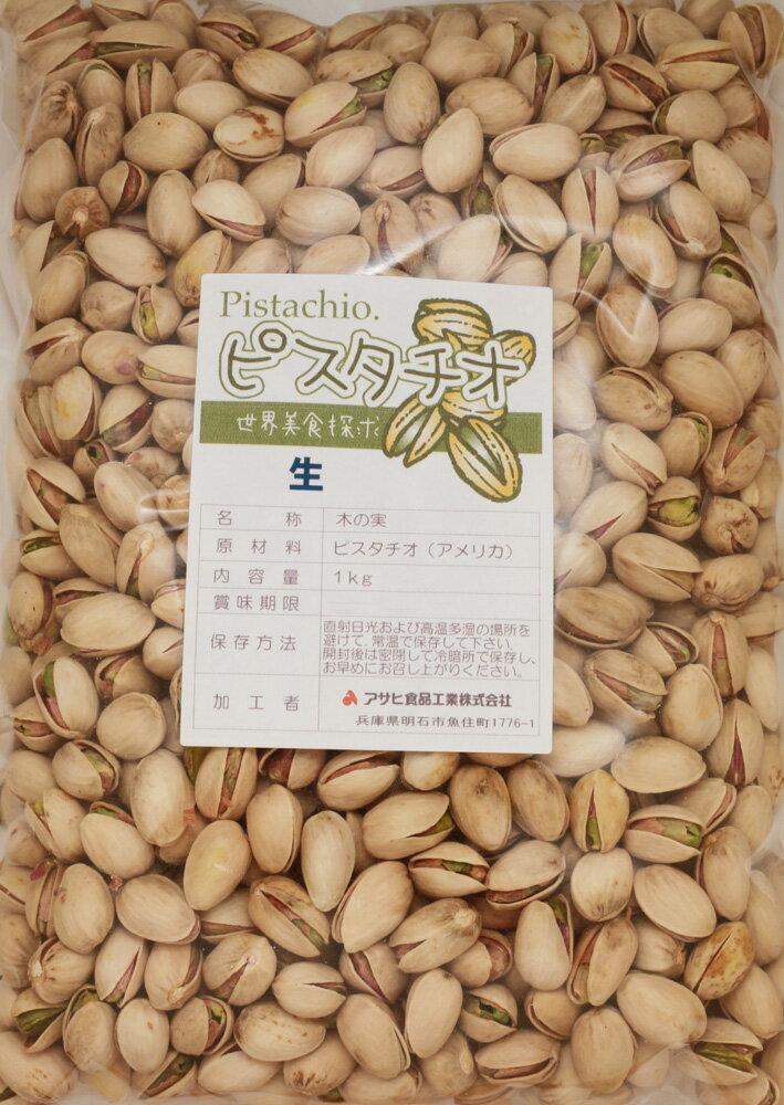 【宅配便送料無料】世界美食探究 アメリカ産 ピスタチオ 【生】 1kg