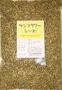 【宅配便送料無料】 グルメな栄養士の サンフラワーシード(薄塩ロースト) 1kg 【ひまわりの種】