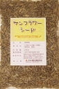 グルメな栄養士の サンフラワーシード(薄塩ロースト) 250g 【ひまわりの種】