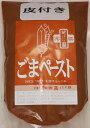 胡麻屋の底力 香る白ごまペースト(皮つき) 1kg  【白練り胡麻 無糖 無添加 業務用 大容量 和田萬商店】