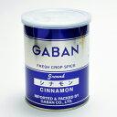 GABANシナモンパウダー(缶)180g【スパイス ハウス食品香辛料粉業務用肉桂CinnamonCassia】