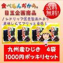 【メール便送料無料】 九州産 ひじき(芽ひじき) 20g×4...