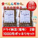 【メール便送料無料】 豆力 国内産 ドライ納豆(塩味) 10...
