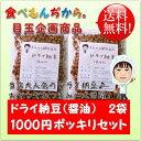 【メール便送料無料】 豆力 国内産 ドライ納豆(醤油味) 1...