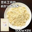 【宅配便送料無料】 こなやの底力 豆乳工場の おからパウダー 1kg(500g×