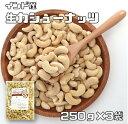 カシューナッツ 世界美食探究 インド産 (生) 無塩ナッツ  250g×3袋 ナッツ