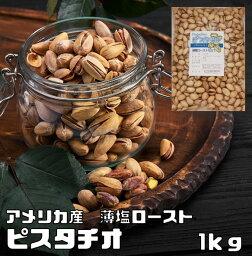 <strong>ピスタチオ</strong> 世界美食探究 ナッツ アメリカ産 有塩ナッツ (薄塩ロースト仕上げ)  1kg pistachio