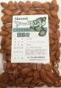 世界美食探究 カリフォルニア産 アーモンド【素焼き】 250g 【無塩、無油】【Almond】