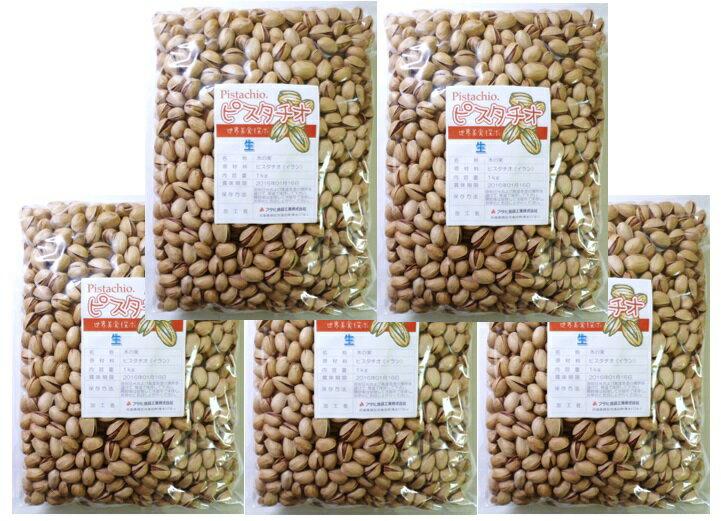 世界美食探究 イラン産(パリズナッツパートナー農園) ピスタチオ(生) 1kg×5袋