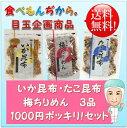 【メール便送料無料】 話題の生ふりかけ3品 1000円ポッキリ!セット   【澤田食