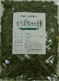 グルメな栄養士の パンプキンシード(無塩ロースト) 250g 【かぼちゃの種】