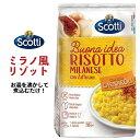 RISO Scotti ミラノ風リゾット サフラン チーズ 210g