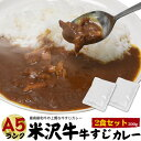 【1000円ポッキリ】牛すじカレー 中辛 2食セット 国産 ...
