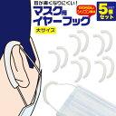 即納 マスク用シリコンイヤーフック(大サイズ)5個ペアセット 5人分 耳が痛くな