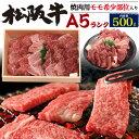 送料無料 松阪牛 焼肉用 モモ肉 500g (3〜4人前)ブ...
