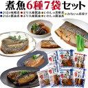 即納 送料無料 煮魚6種7袋セット ぶり大根(醤油) 国産いわし(醤油/黒酢煮)サバの味噌煮/醤油煮