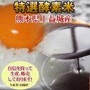 ショッピング10kg 【定期購入12ヶ月】熊本産特選酵素米10キロ