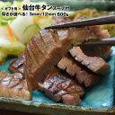 仙台牛タン いろは姫 600g テールスープ付【送料無料】