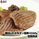 ショッピング牛タン 【陣中】牛タン霜降り塩麹熟成 240g