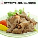 仙台 陣中のわざ牛タン薄切り150g 塩麹熟成職人技 ぎゅうたん 牛たん 塩麹 陣中秘伝