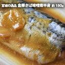 宮城の逸品 金華さば 味噌煮 半身 約180g幻の金華さば 高鮮度 脂の乗り 抜群 大型さば