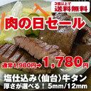 【肉の日特別価格10%引き】【3個以上で送料無料】厚さが選べる牛タン200g極厚12mmステーキor定番の5mmカット【組み合わせ自由】