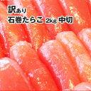 石巻たらこ2kg中切【10P27May16】